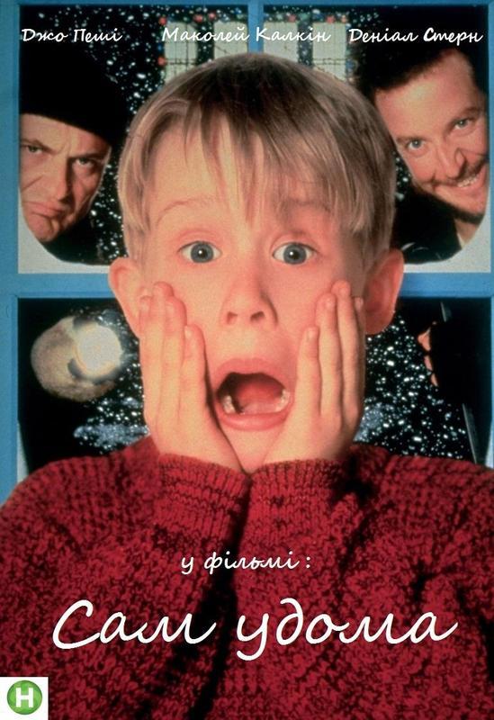 Один Вдома / Home Alone (1990) DVDRip укр.