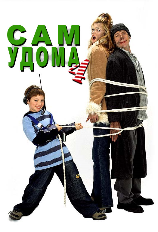 Сам Удома 4 / Один дома 4 / Home Alone 4 (2002) DVDRip укр.
