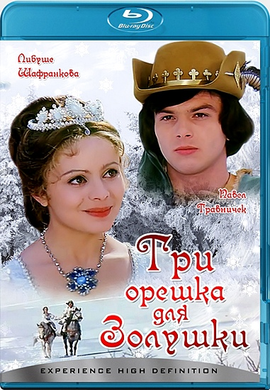 Три орешка для Золушки / Tri orisky pro Popelku / Three Wishes for Cinderella (1973)