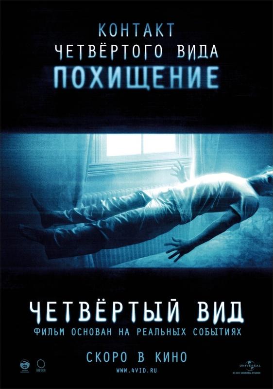 Четвертый вид / The Fourth Kind (2009) BDRip