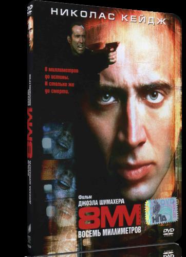 8 миллиметров / 8mm (1999) DVDRip
