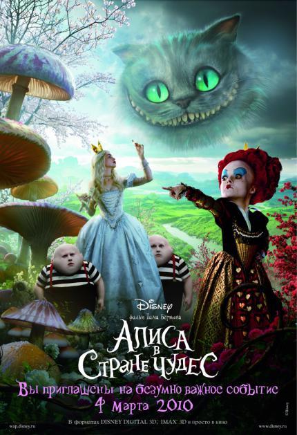 Алиса в стране чудес /Alice in Wonderland/ (2010) CamRip