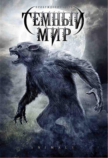 Тёмный мир / Animals (2008)