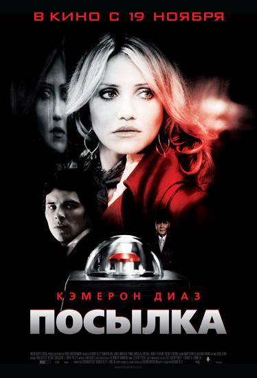 Посылка / The Box (2009) DVDRip