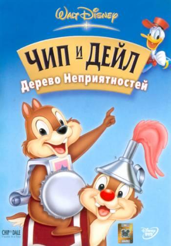 Чип и Дейл: Дерево Неприятностей /Chip and Dale: Trouble in a Tree/ (2004)