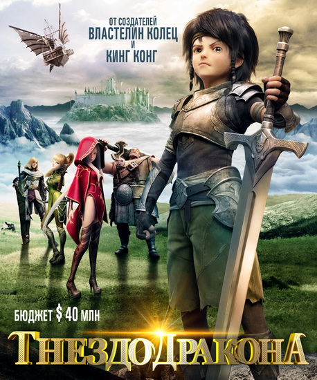 Гнездо дракона / Dragon Nest: Warriors' Dawn (2014) WEBRip