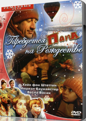 Требуется папа на Рождество / Ein Vater fur Klette (2003) DVDRip
