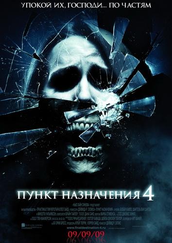 Пункт назначения 4 / The Final Destination (2009)