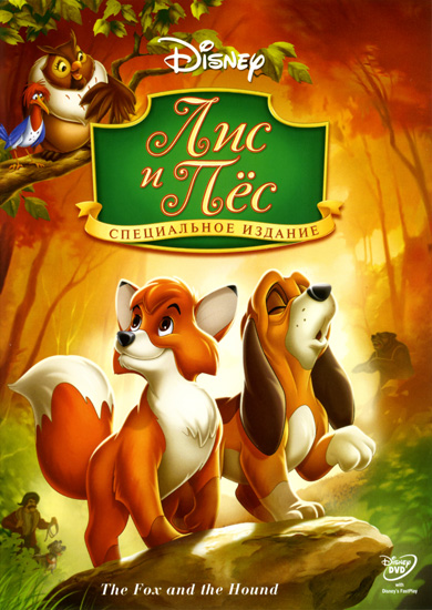 Лис и охотничий пес / The Fox and the Hound
