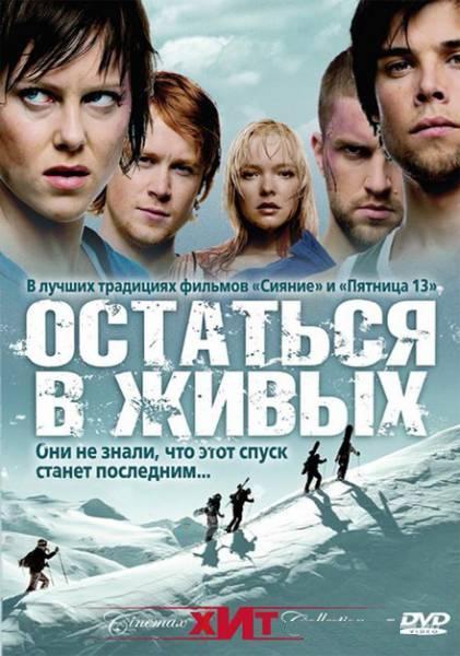 Остаться в живых / Fritt vilt (2006)