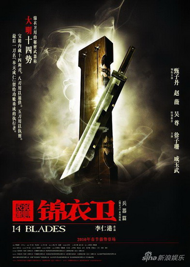 14 клинков / Gam yee wai (2010)