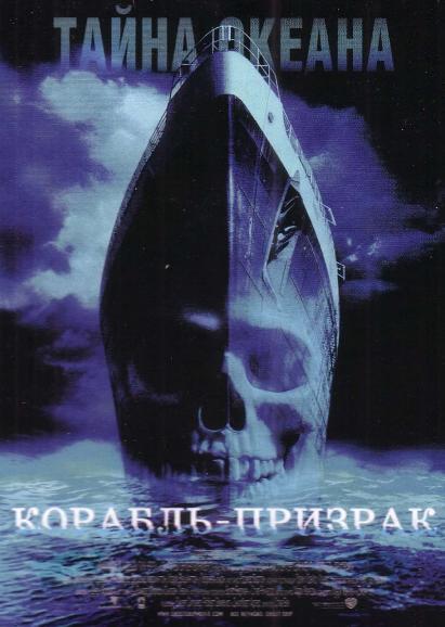 Корабль призрак / Ghost Ship
