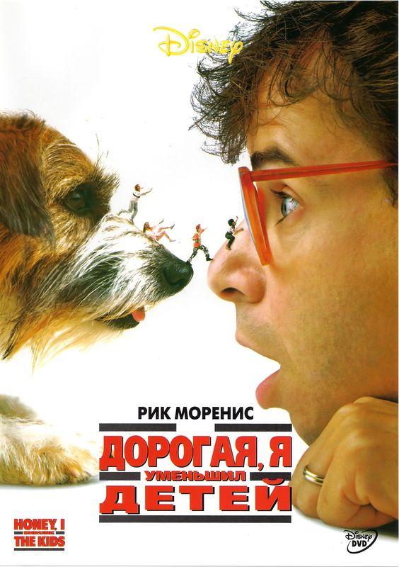 Дорогая, я уменьшил детей / Honey, I Shrunk the Kids ( 1989 ) DVDRip