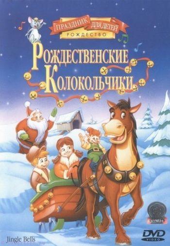 Рождественские колокольчики / Веселі дзвони / Jingle Bells (1999) ru|ukr