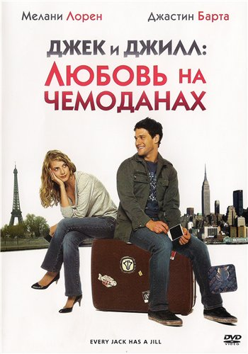 Джек и Джилл: Любовь на чемоданах / Jusqu` toi (2009)