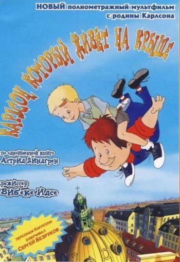 Карлсон, который живет на крыше / Karlsson Pa Taket (2002)