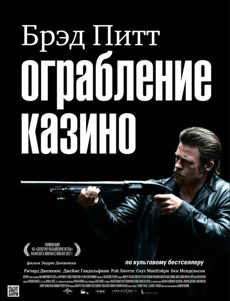 Ограбление казино / Killing Them Softly (2012) BDRip