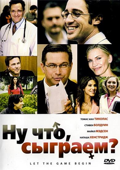 Ну что, сыграем? / Let the Game Begin (2010) DVDRip