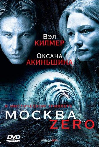 Москва Zero / Moscow Zero (2006)