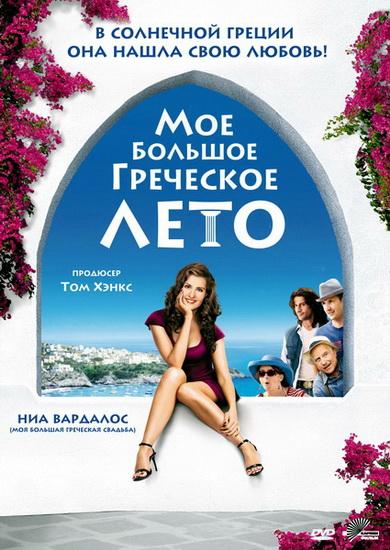 Мое большое греческое лето / My Life in Ruins (2009)