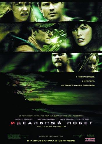 Идеальный побег / A Perfect Getaway (2009)