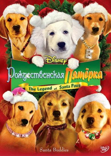 Рождественская пятерка / Santa Buddies (2009)