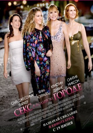 Секс в большом городе / Sex and the City: The Movie (DVDrip)