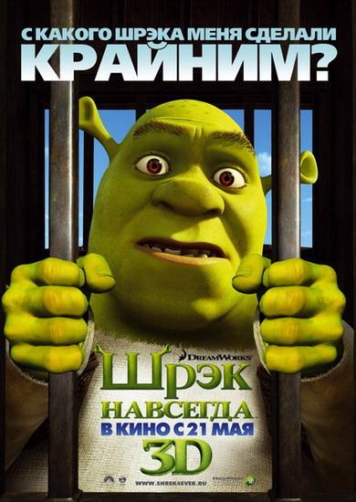 Шрэк навсегда / Shrek Forever After (2010) TS