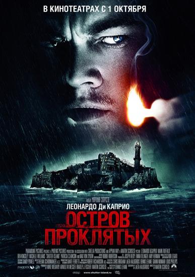 Остров проклятых / Shutter Island (2010) СамRip
