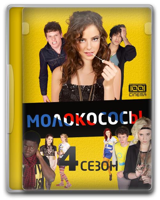Молокососы - (4 сезон, серии 1-3) / Skins