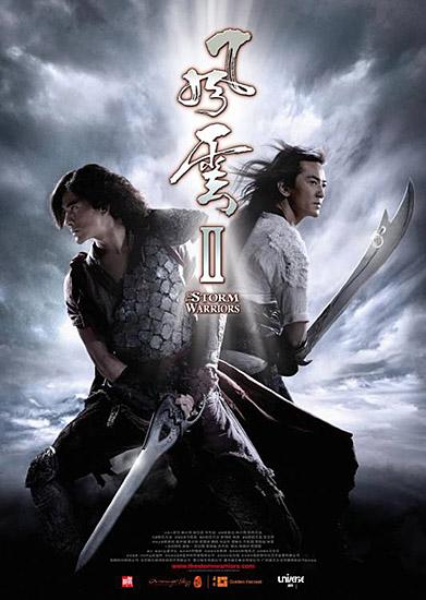 Властелины стихий 2 / The Storm Warriors / Fung wan II (2009)