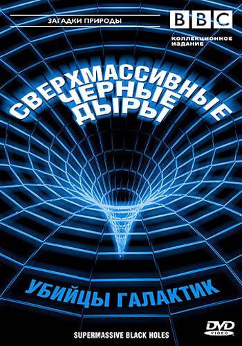 BBC - Сверхмассивные черные дыры / Supermassive black holes