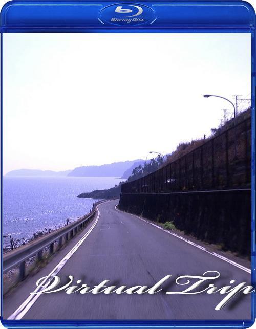 Виртуальное путешествие: Шонан-Изу глазами водителя / Virtual Trip: Shonan - Izu driving view (2009)