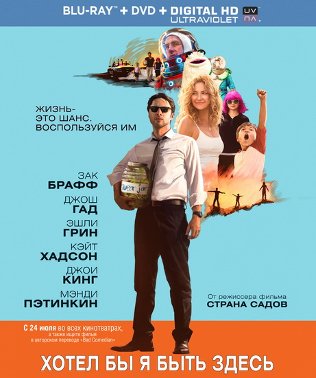 Хотел бы я быть здесь / Wish I Was Here (2014) HDRip