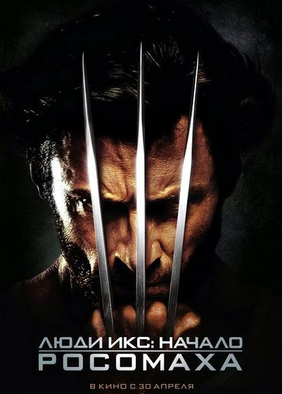 Люди Икс: Начало. Росомаха / X-Men Origins: Wolverine (DVDrip)