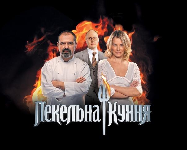Адская кухня / Пекельна кухня (2011) все выпуски