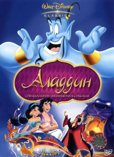 Аладдин / Aladdin (DVDRip)