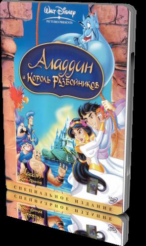 Аладдин и Король Разбойников / Aladdin and the King of Thieves (DVDRip)