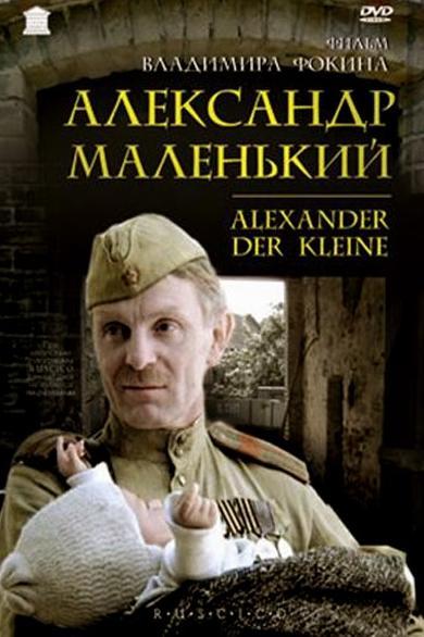 Александр Маленький (1981)