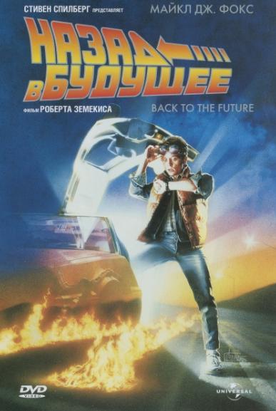 Назад в будущее 2 / Back to the Future II