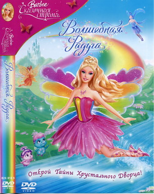 Барби: Сказочная Страна - Волшебная Радуга / Barbie: Fairytopia - Magic of the Rainbow (2007) DVDRip