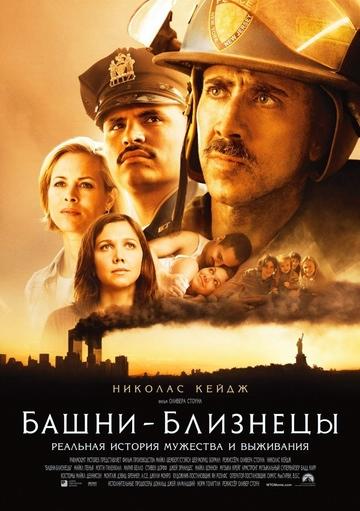 Башни-Близнецы / World Trade Center (2006) DVDRip