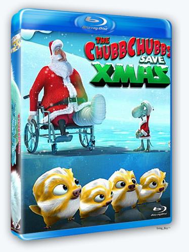 Чаббчаббы спасают Рождество / The Chubbchubbs Save Xmas (2002+2007) HDTVRip