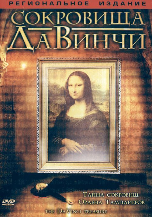 Сокровища Да Винчи / The Da Vinci Treasure (2006) DVDRip