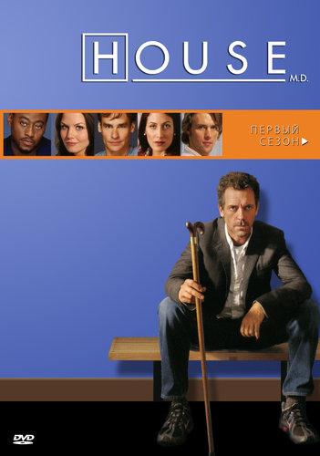 Доктор Хаус (Сезон 1, Серии 1-22) / House M.D.