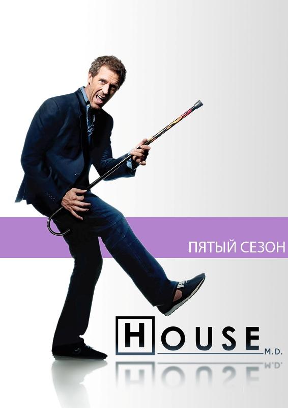 Доктор Хаус (Сезон 5, Серии 1-24) / House M.D.