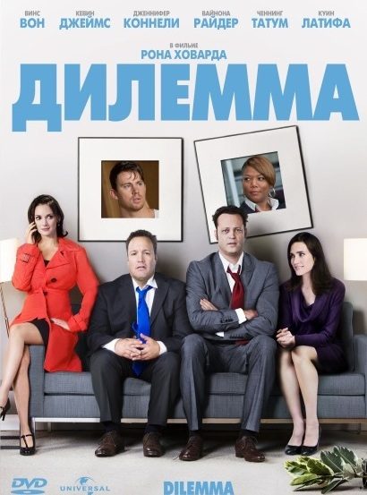 Дилемма / The Dilemma (2011) BDRip