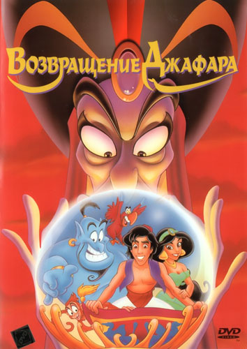 Аладдин 2: Возвращение Джафара / Aladdin 2: The Return Of Jafar (DVDRip)