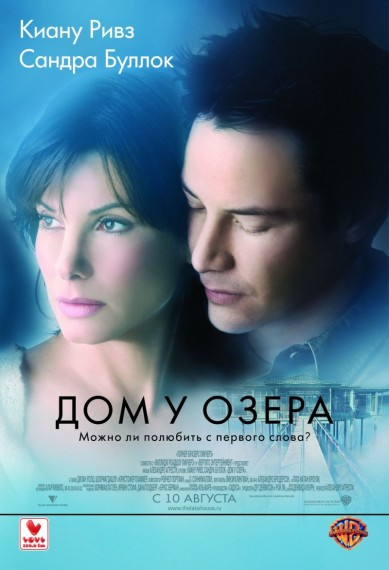 Дом у озера / The Lake House (2006) DVDRip