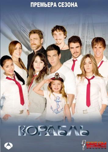 Корабль / El Barco / 2 сезон (2011) HDTVRip